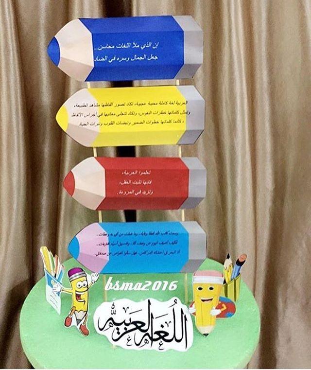 فكرة جدا جميلة ليوم اللغة العربية من حساب صديقتي أ فايزة الصبحي Bsma2016 Bsma2016 Bsma2016 Islamic Kids Activities Learning Arabic Preschool Learning