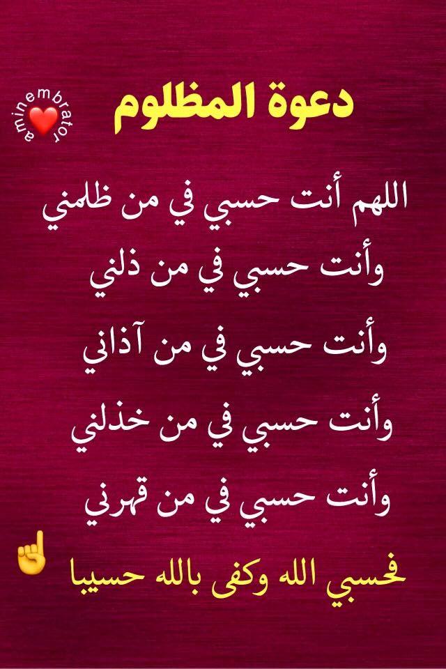 Pin By Njah Kat Syriatl On Doaa دعاء Quotes Islamic Dua Islam