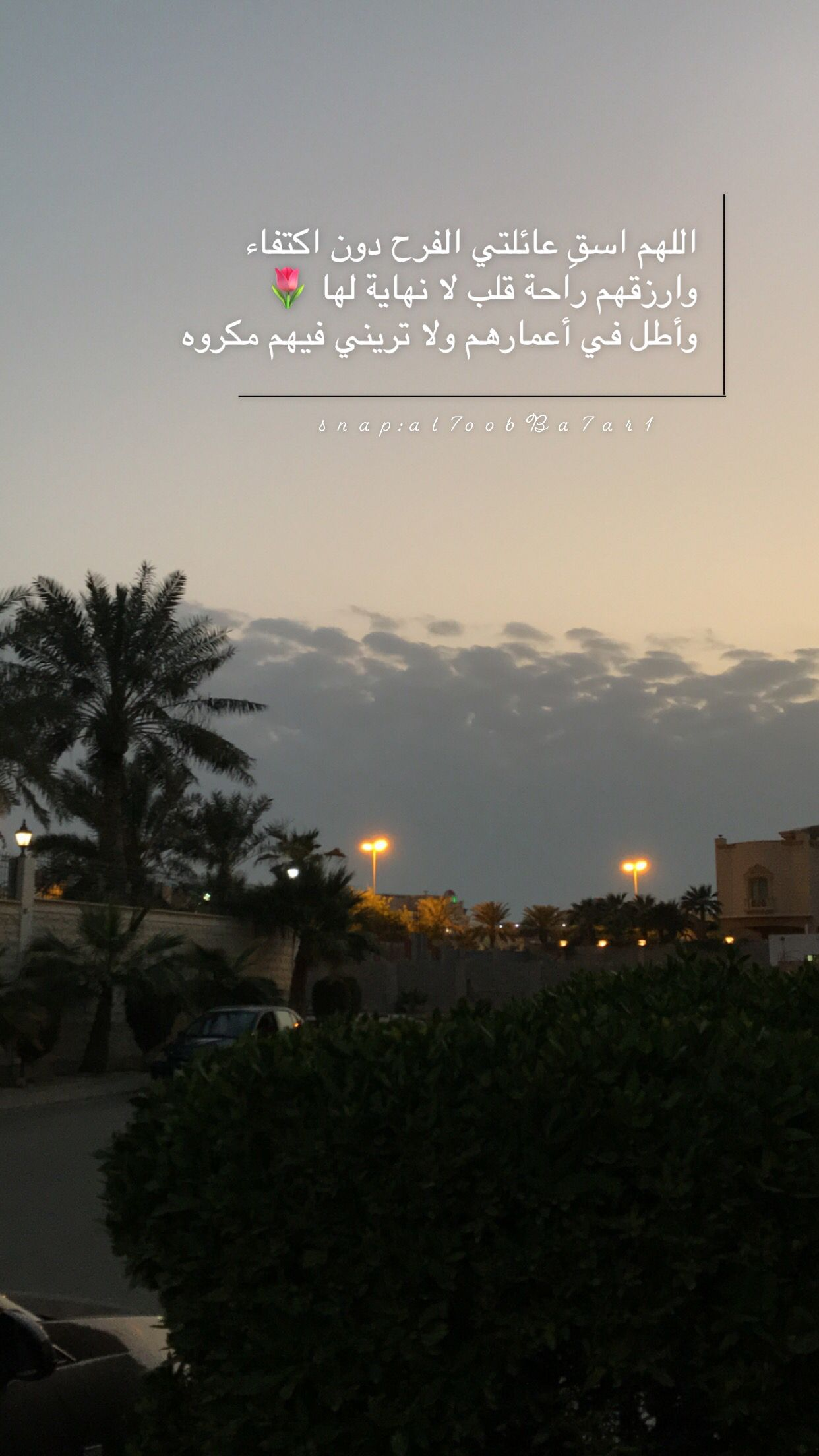 Pin On Quotos Arabic