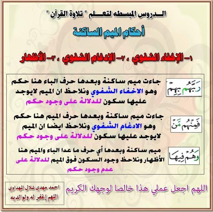 الدروس المبسطه لتعلم تلاوة القرآن تقديم احمد مهدي شلال عباس المهداوي الصفحة 17 مواضيع اسلامية دينية Islam