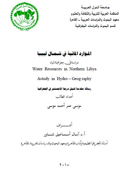 الجغرافيا دراسات و أبحاث جغرافية الموارد المائية في شمال ليبيا دراسة في جغرافية ال Geography Math Water Resources