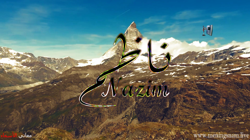 معنى اسم ناظم وصفات حامل هذا الاسم Nazim Natural Landmarks Landmarks Mountains