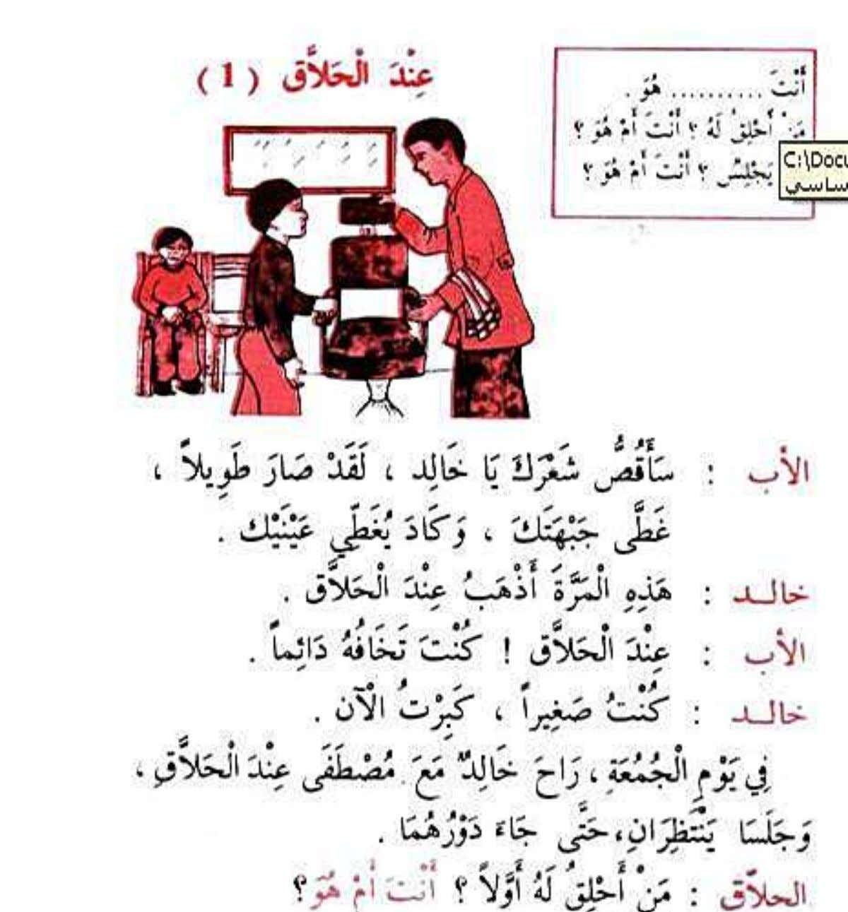 كتاب القراءة السنة الثانية أساسي الجزائر نظام قديم Words Word Search Puzzle Movie Posters