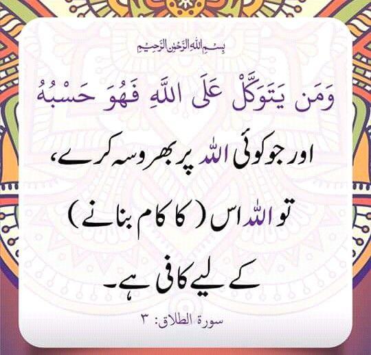 Pin by z izzy on Believe in Allah   Islam quran, Quran pak