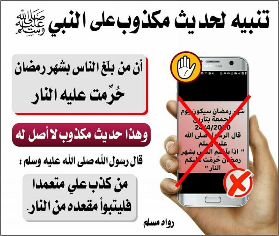 Pin By Benyahiaamina On سلسة احاديث منتشرة لا تصح Islam Facts Words Quotes Islamic Quotes