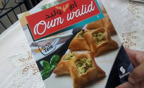 تحميل كتاب ام ريناد للطبخ