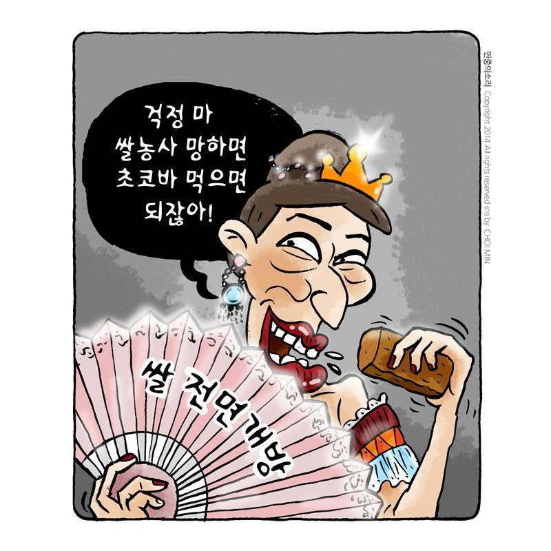 최민의 시사만평 - 걱정 마 쌀농사 망하면 초코바 먹으면 되잖아!