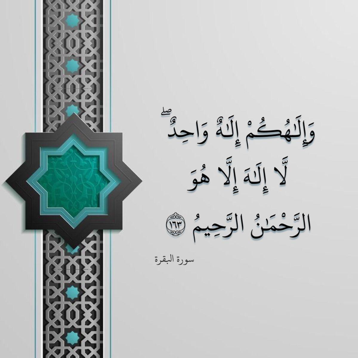 و إ ل ه ك م إ ل ه و اح د ل ا إ ل ه إ ل ا ه و الر ح م ن الر ح يم Islamic Wallpaper Peace Symbol Symbols