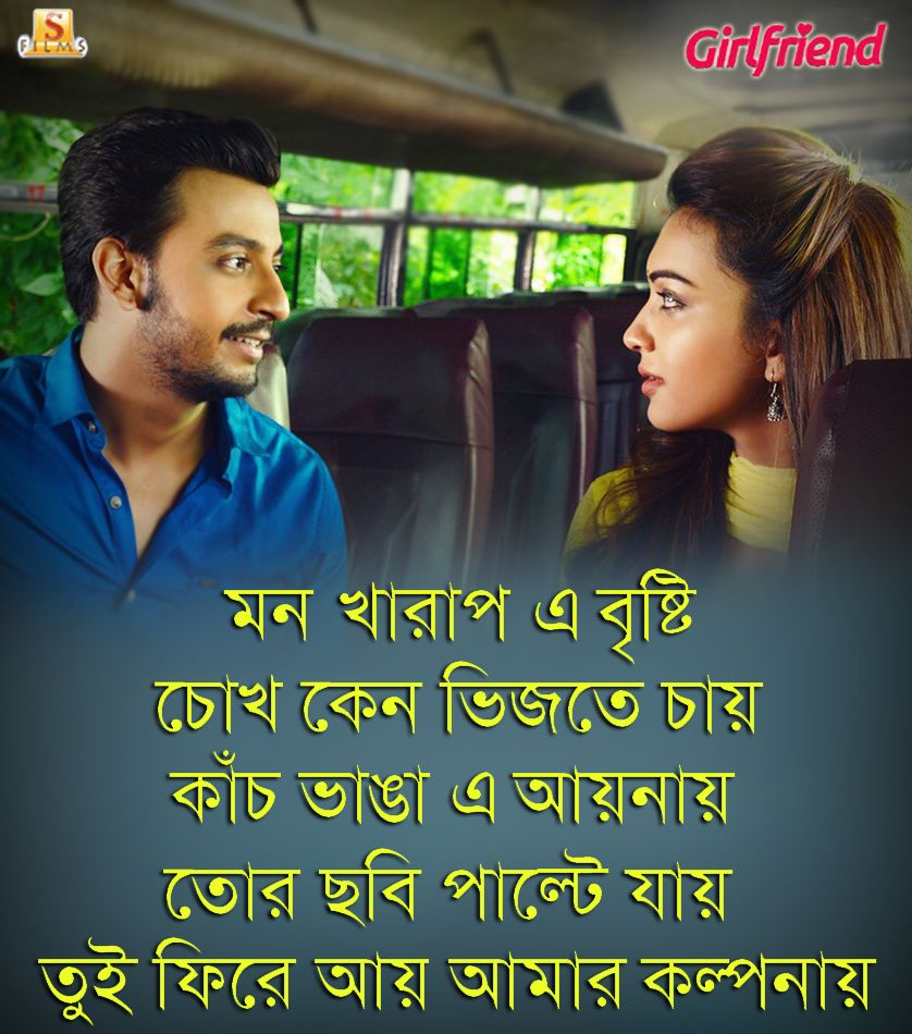 Mon Kharap E Bristi Lyrics from Girlfriend bengali Movie  Starring