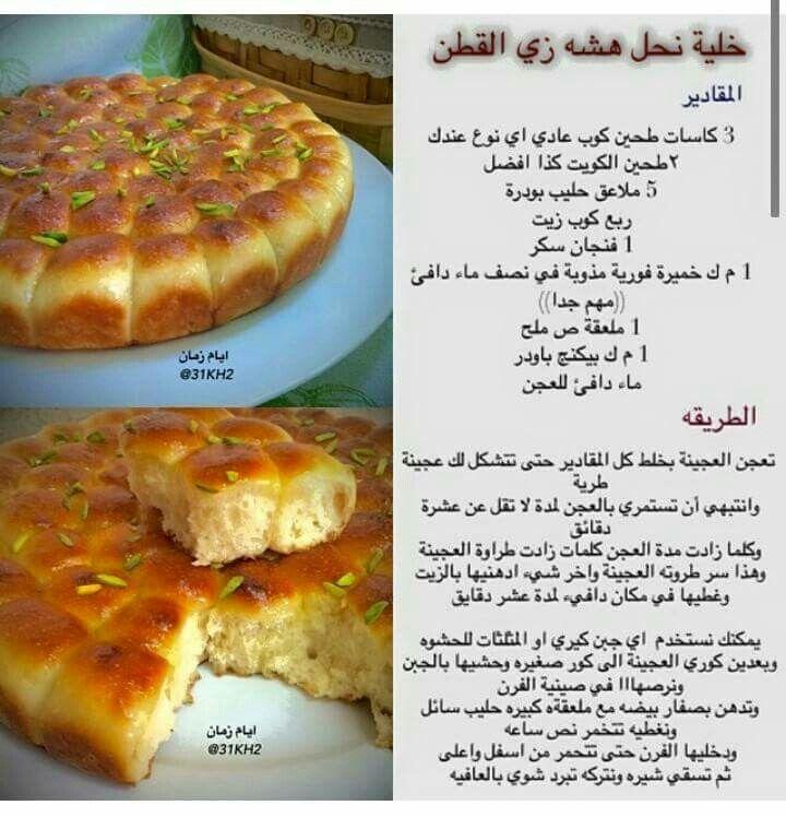 Pin By Salama Husain On طبخات مصورة Arabic Food Food Receipes Food Recipies