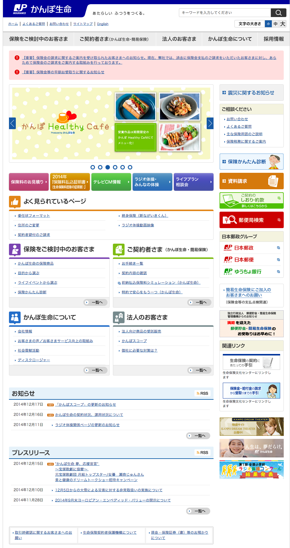株式会社かんぽ生命保険 Via Http Www Jp Life Japanpost Jp Index Html 生命保険