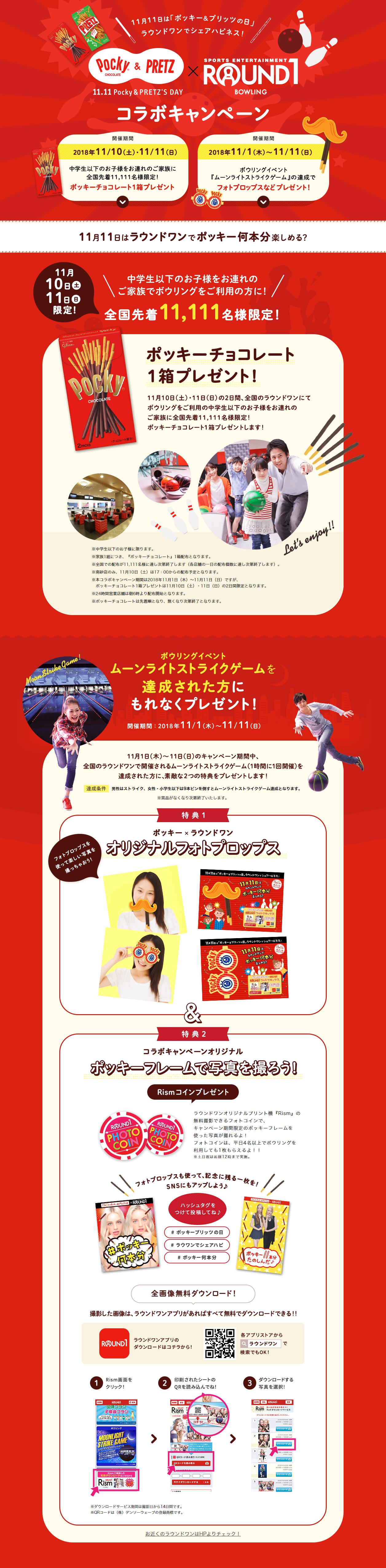 11月11日ポッキー プリッツの日 ラウンドワンコラボキャンペーン Lp デザイン Webデザイン プリッツ