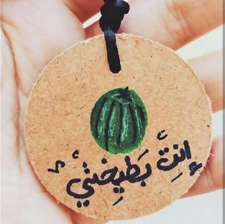 هيما سلطاني Photo Quotes Friends Quotes Watermelon Art