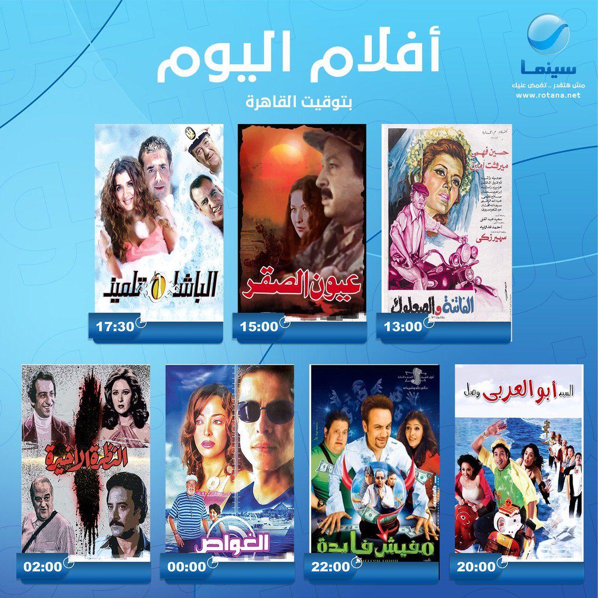 جدول وخريطة افلام قناة روتانا سينما اليوم 30 5 2020 Movie Posters Poster Movies