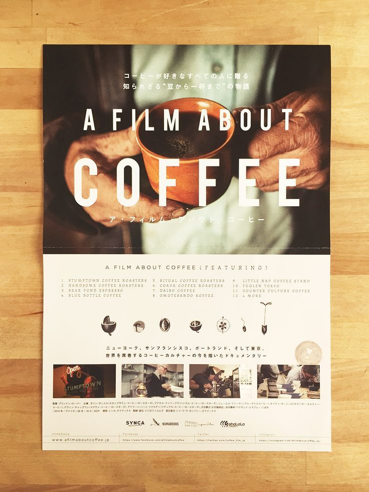 A FILM ABOUT COFFEE u2026 Pinteresu2026 - coffee shop brochure template