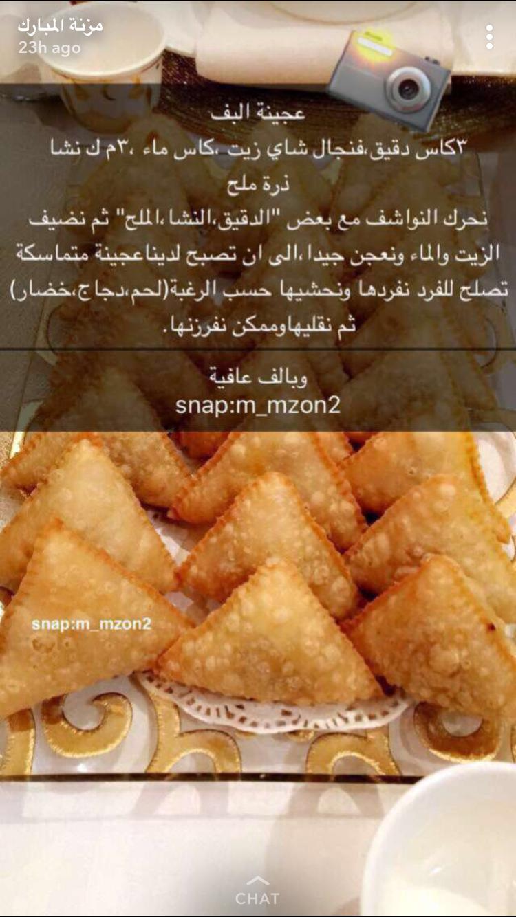 عجينة البف Cooking Recipes Desserts Food Receipes Cookout Food