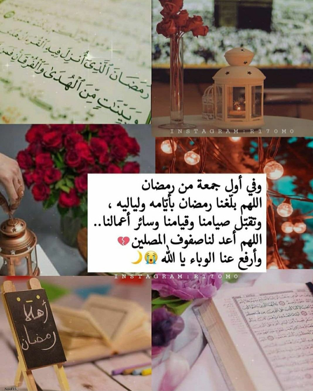 Pin By Samt On رمضان Book Cover Day Books