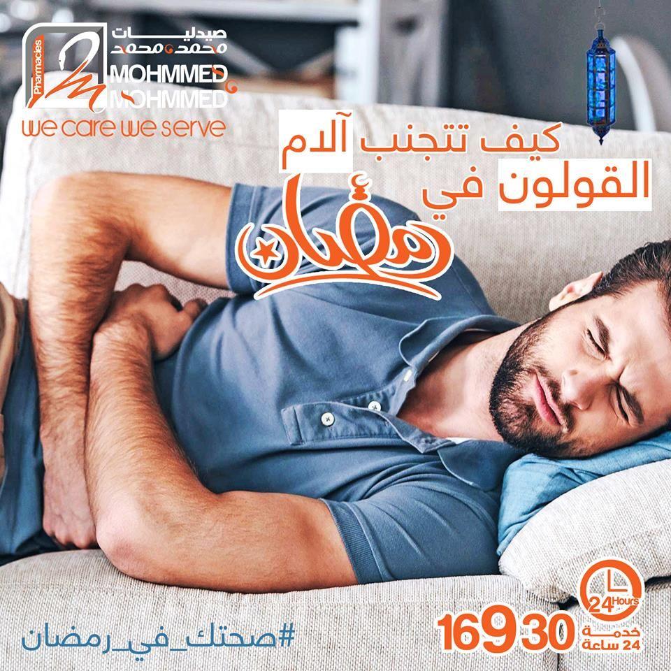 نصائح لتجنب آلام القولون في رمضان تقسيم الوجبات إلى 3 وجبات رئيسية بأحجام صغيرة الحرص على خفض محتوى الدهون في الطعام خاصة Movie Posters Care Poster