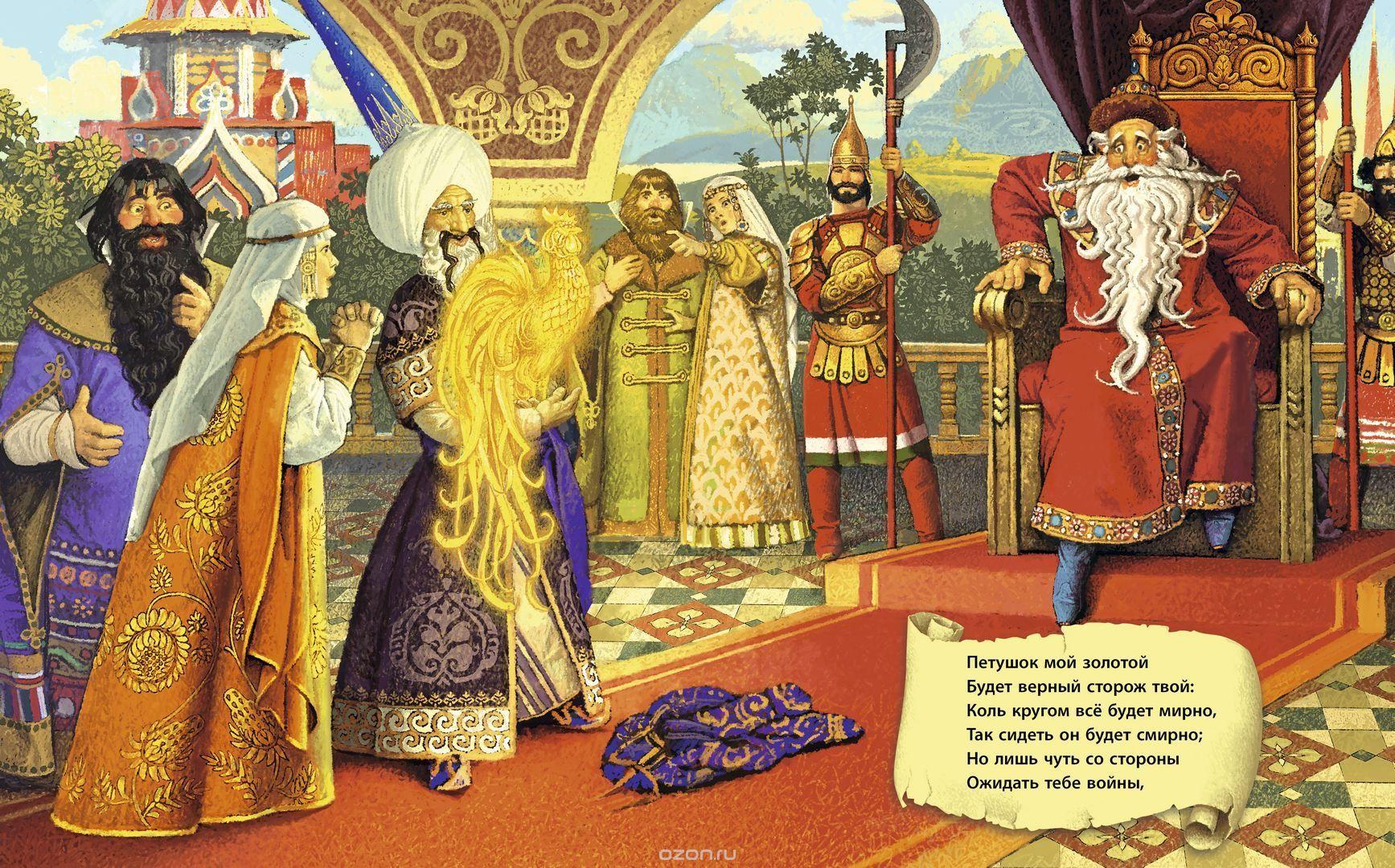 Картинки сказки пушкина о золотом петушке