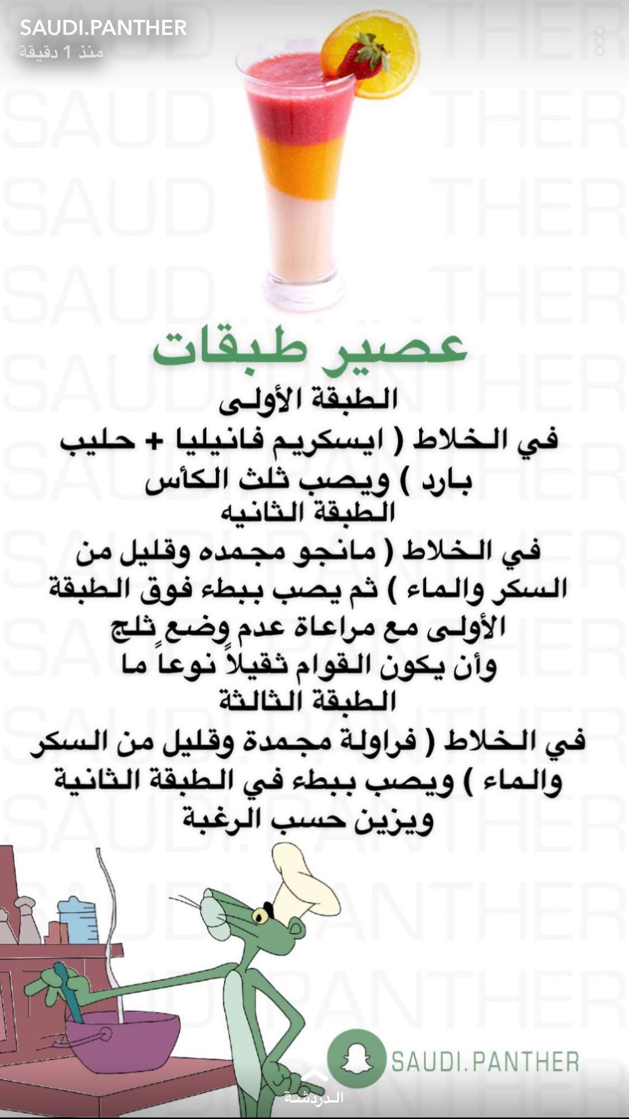 Arabfooddessert Arabic Food Smoothie Recipes Healthy Coffee Drink Recipes