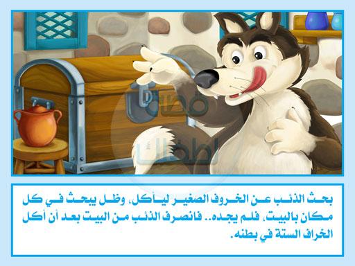 قصة الذئب والخراف السبعة مكتوبة ومصورة وpdf للأطفال قصة لطفلك In 2021 Toy Chest Decor Toys