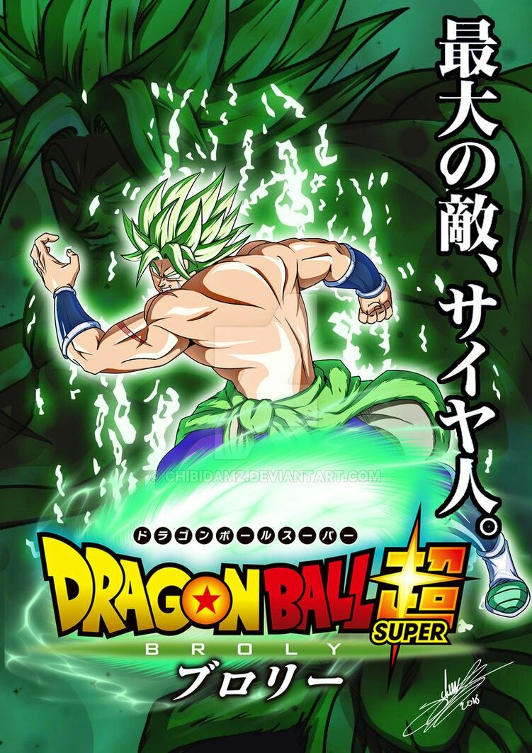 Dragon Ball Super Broly Fanmade Poster Dragon Ball Super Dragon
