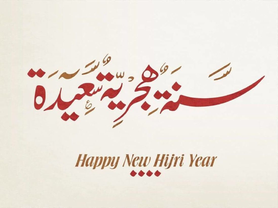 Pin By Elias A Shawash On Tomorrow More Beautiful ب كرا أحلى Hijri Year Islamic New Year Hijri New Year