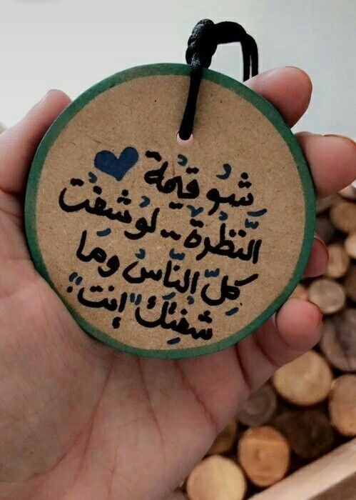 Desertrose اشتقتللك أنا Circle Quotes Love Words Arabic Love Quotes