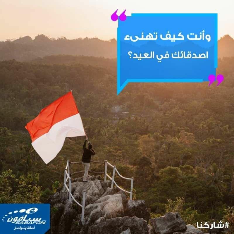 في أندونسيا هناك جملة شهيرة للمعايدة بدلا من عيد مبارك أو عيد سعيد هي Mohon Maaf Lahir Batin وتعني أرجوك سامحني على أي خطأ ارتكبته عيد اضحى مبارك Social