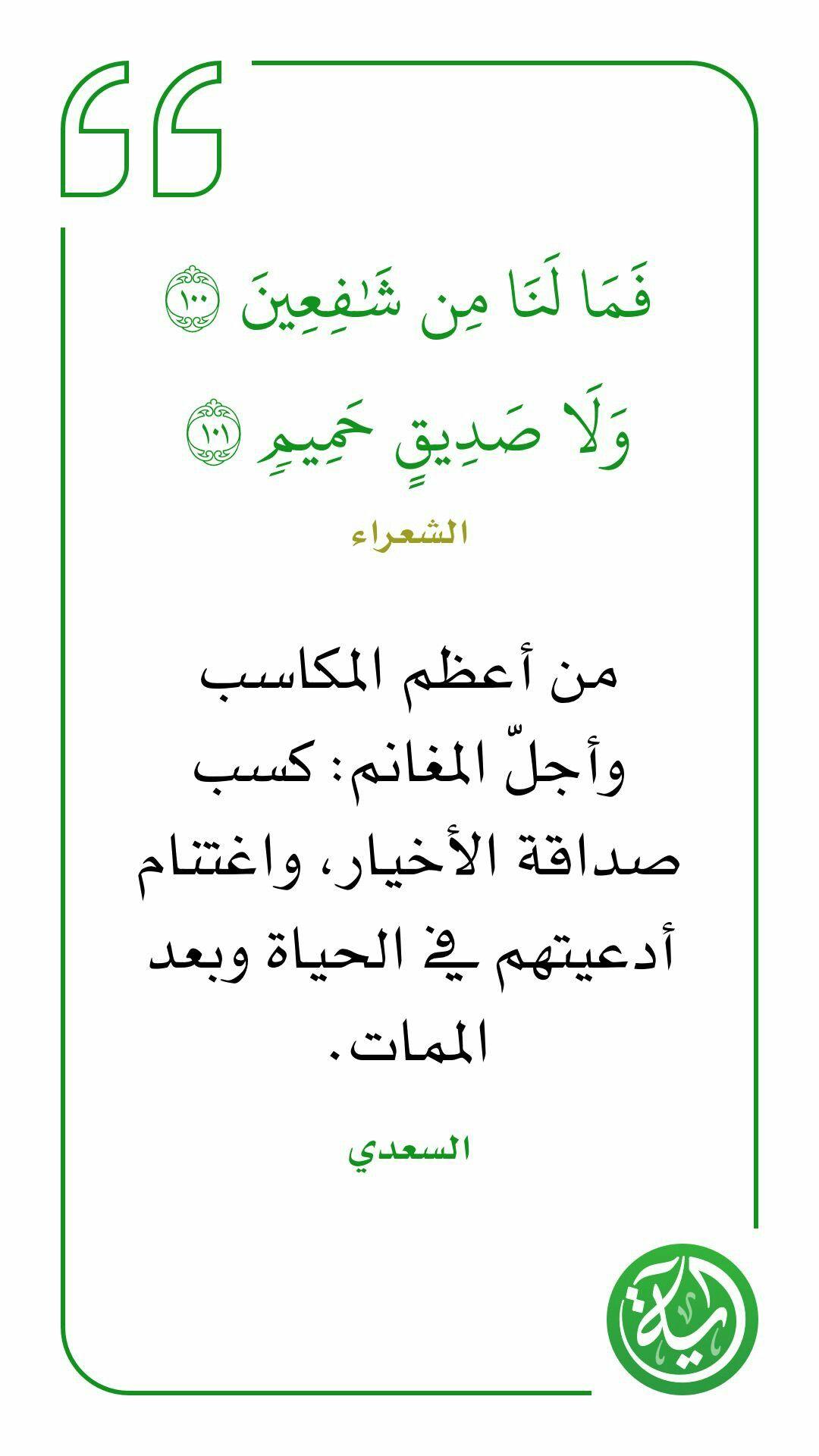 Pin By Hanan Karkoush On لوح للكتابة Quran Quotes Words Quotes Life Quotes