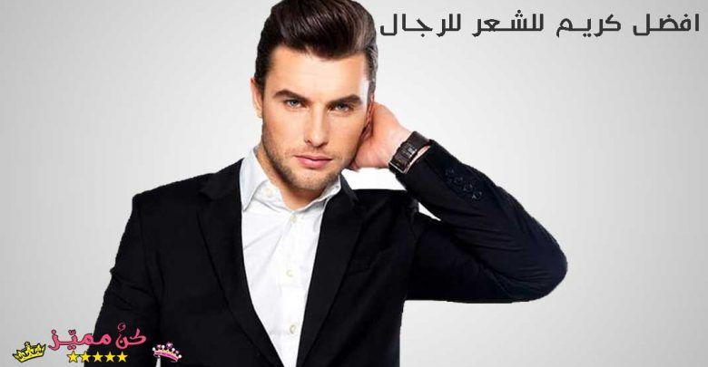 افضل كريم للشعر للرجال أفضل 5 أنواع في الشرق الأوسط و أوروبا Best Men S Hair Cream Top 5 Creams In The Middle East And Cool Hairstyles Hair Cream Hair