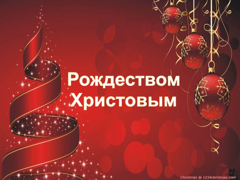 Merry Christmas Russian Greetings Merry christmas in
