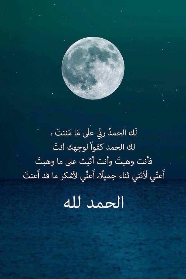 Desertrose Alhamdulillah Beautiful Words Arabic Quotes Quotes