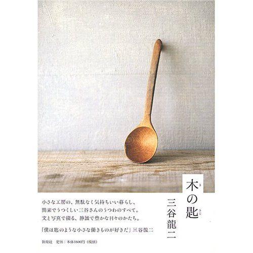 Amazon.co.jp: 木の匙: 三谷 龍二