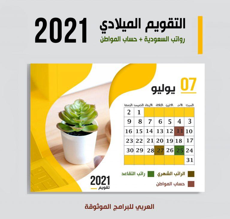موعد صرف رواتب السعودية حسب التقويم الميلادي 2021 موعد حساب المواطن و رواتب المتقاعدين In 2021 10 Things Aga