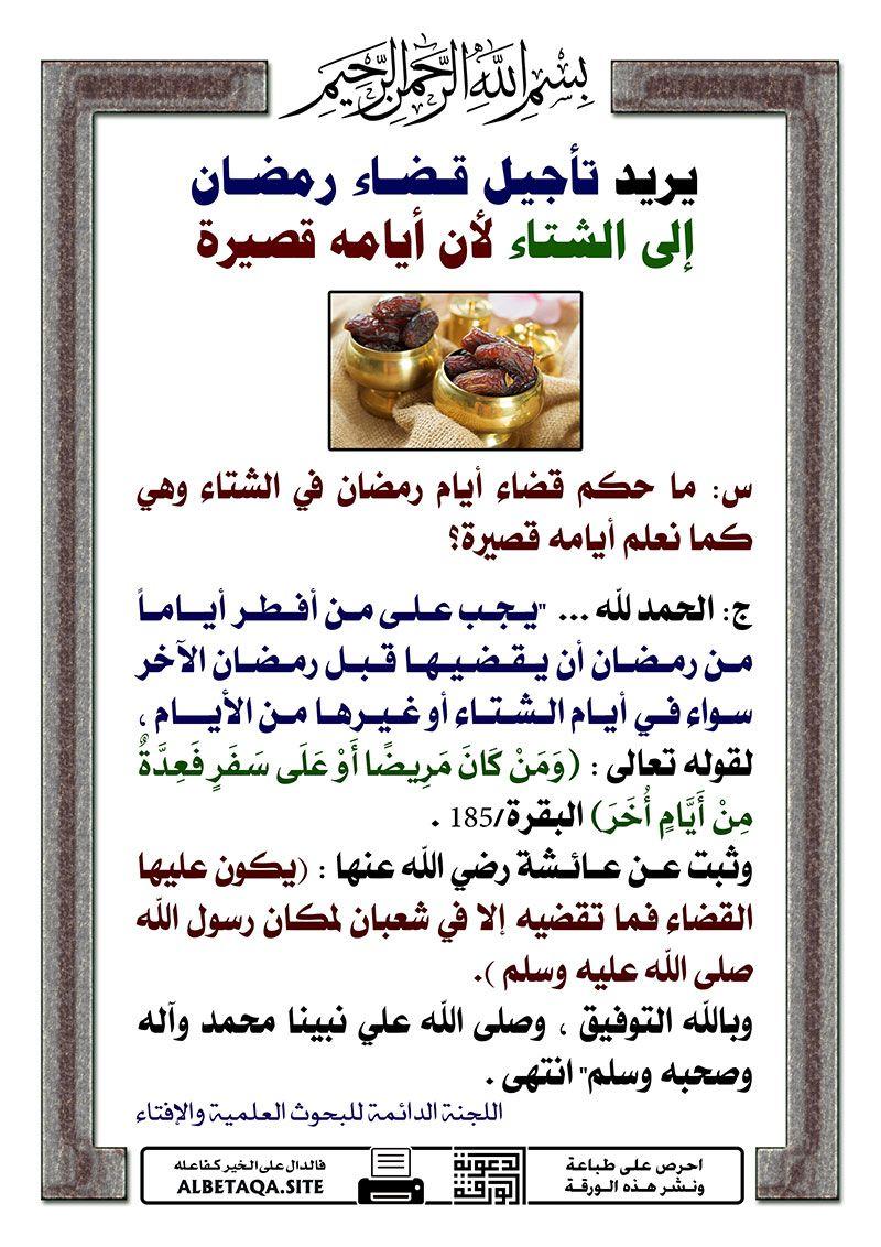 احرص على إعادة تمرير هذه البطاقة لإخوانك فالدال على الخير كفاعله Holy Quran Islamic Qoutes Islam