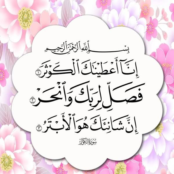سورة الكوثر Arabic Alphabet For Kids Prayer For The Day Alphabet For Kids