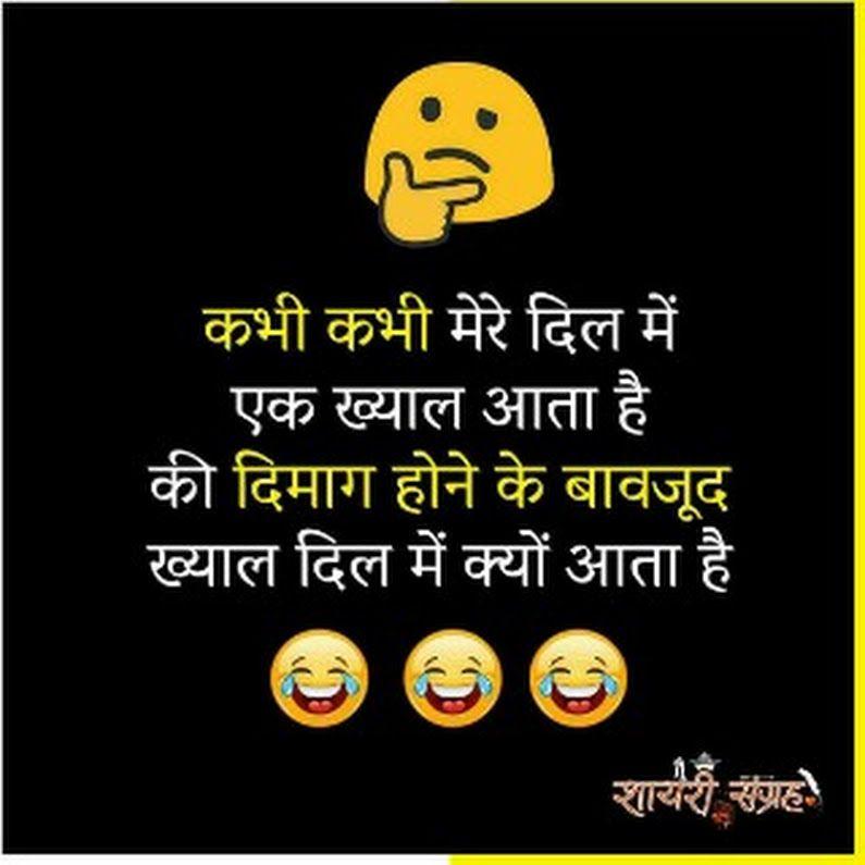Sign In Fun Quotes Funny Funny Quotes Funny Quotes In Hindi