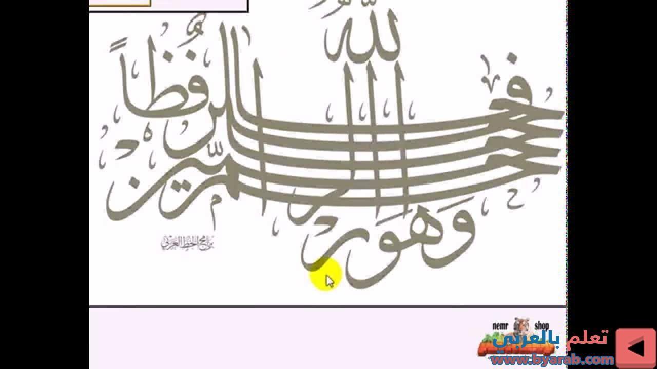 Video Tutorial Calligraphy Software Kelk 2010 02 برنامج الخط العربي Arabic Calligraphy Arabic Calligraphy