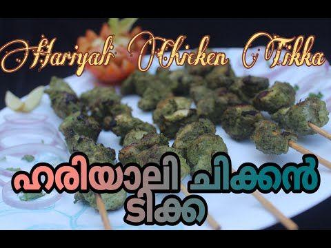 HARIYALI CHICKEN TIKKA / ഹരിയാലി ചിക്കന് ടിക്ക - YUMMILICIOUS RECIPE (MALAYALAM)– CHEF  CHEFETTE-7