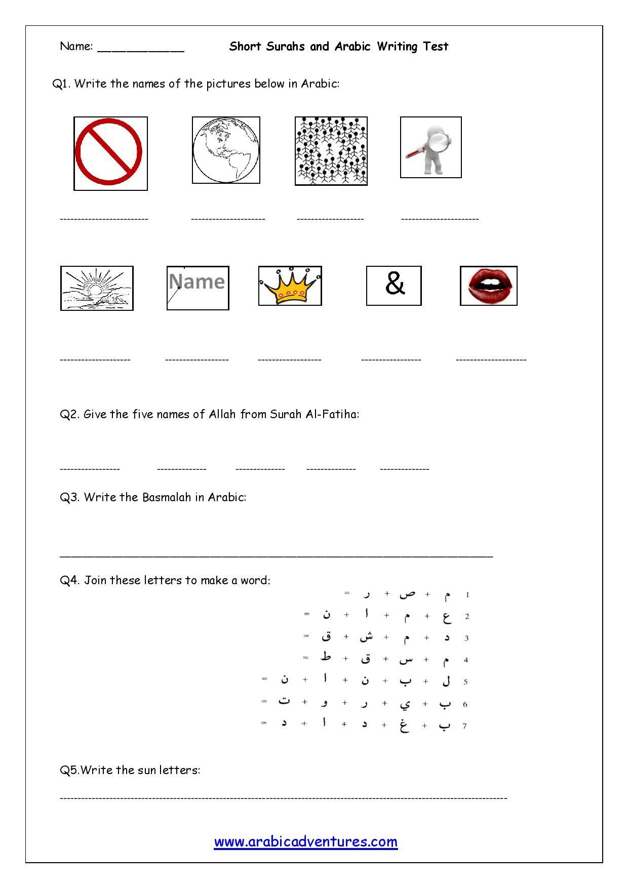 Short Surahs Keywords Worksheet With Handwriting Practice