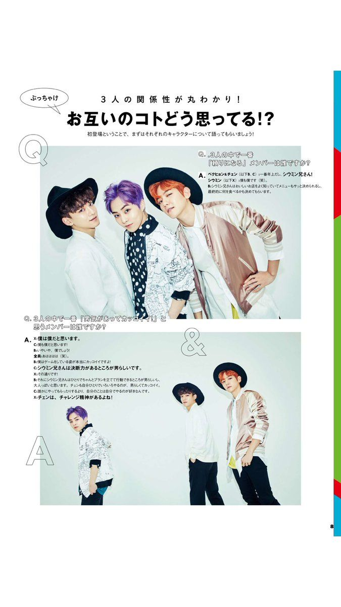 16.05.17 | #Baekhyun | Jelly Magazine