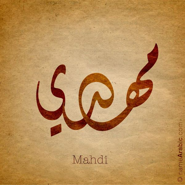 Arabic Calligraphy Design For Mehdi مهدي Name Meaning The Name Mahdi Is An Arabic Male Name In Arabic The Calligraphy Name Calligraphy Arabic Calligraphy
