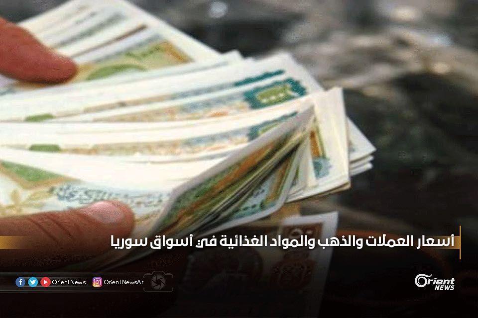 حافظت الليرة السورية اليوم الخميس على سعرها أمام باقي العملات في
