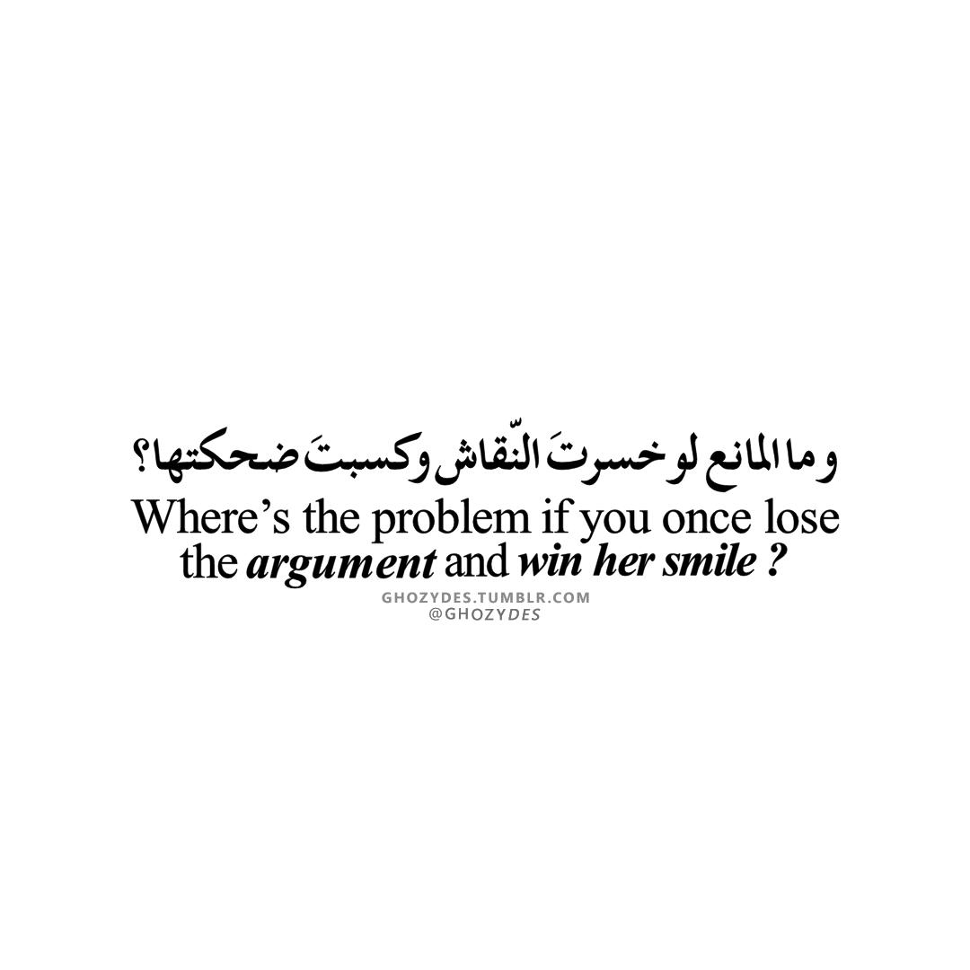 وما المانع لو خسرت النقاش وكسبت ضحكتها Where S The Problem If You Once Lose The Argument And Win H Short Quotes Love Deep Thought Quotes Quran Quotes Verses