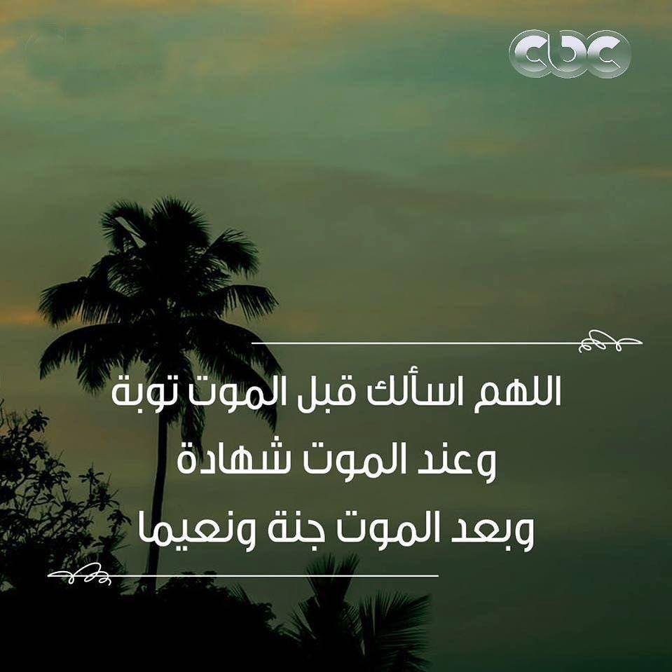 Cbc Egypt On Instagram اللهم اسألك قبل الموت توبة سي بي سي Cbcegypt Cbc Cbcegy دعاء Lockscreen Lockscreen Screenshot