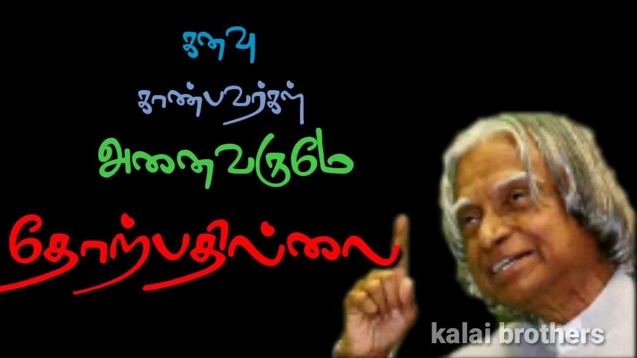 Motivational Dialogue Tamil Motivation Whatsapp Status Tamil Motivational Dialouge Abj Abdul Kalam Https Cstu Io 298b2a Abdul Kalam Motivation Dialogue
