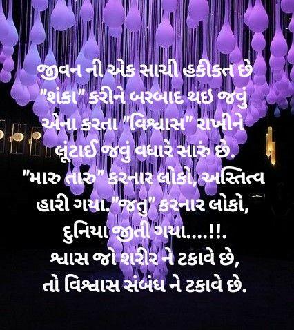 Pin by Rita Rathod on Hindi Gujarati | Pinterest