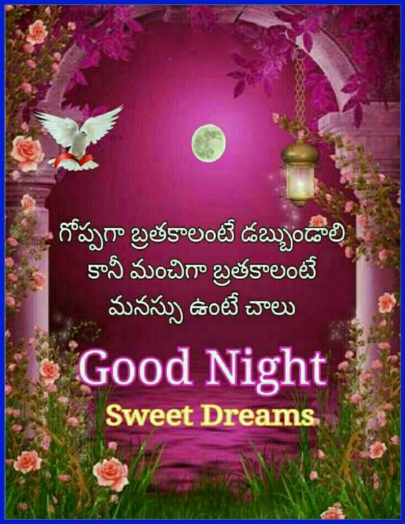 Good night Saved by SRIRAM Good night sweet dreams