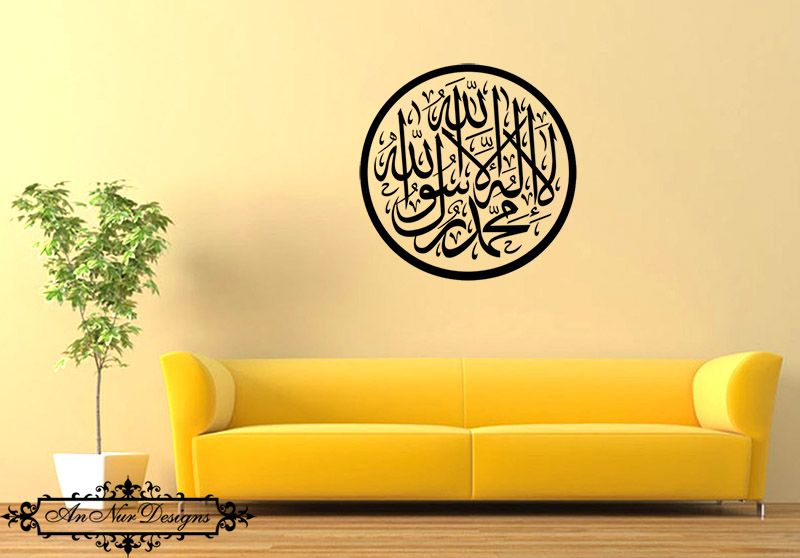 Shahada - Islamic Wall Art - Islamic Decals - Islamic Wall Decor ...
